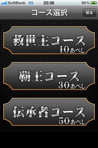 Screenshot Hokuto Quiz