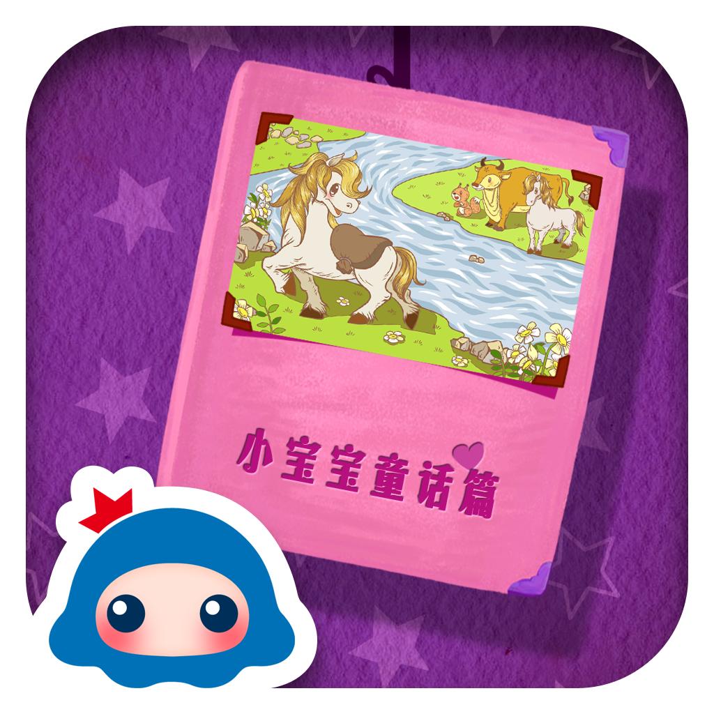 故事盒子2 - 小宝宝童话篇